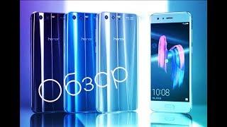 Honor 9 Розпакування та огляд кращого бюджетного смартфона 2018 року з топової начинкою!