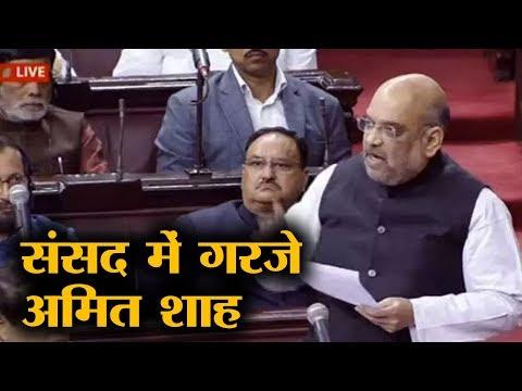 राज्यसभा में गरजे अमित शाह | Amit Shah Speech in Parliament | HCN News