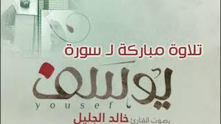تحميل سورة البقرة بصوت خالد الجليل mp3