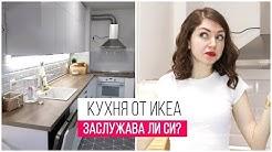 Кухня от IKEA | Заслужава ли си?