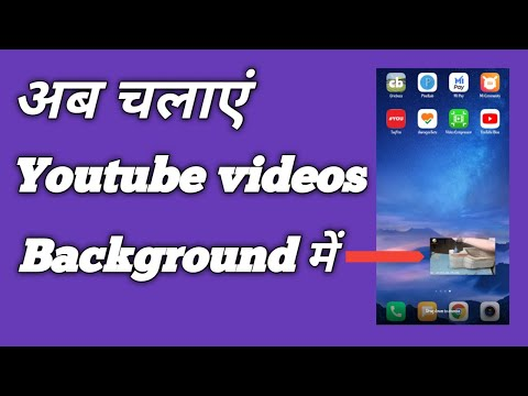 Play youtube videos in background | How to use other app while using youtube |