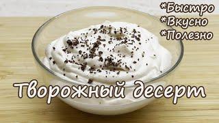 Творожный десерт за 5 минут  ПП РЕЦЕПТЫ  ПРОСТО, БЫСТРО, ВКУСНО! БЕЗ САХАРА