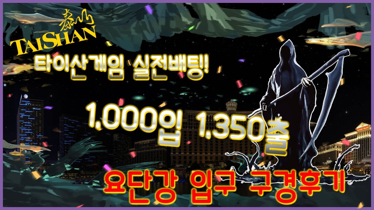 1000입 1350출 타이산 생활바카라!ㅣ최고500까지벳 요단강건널뻔한후기!