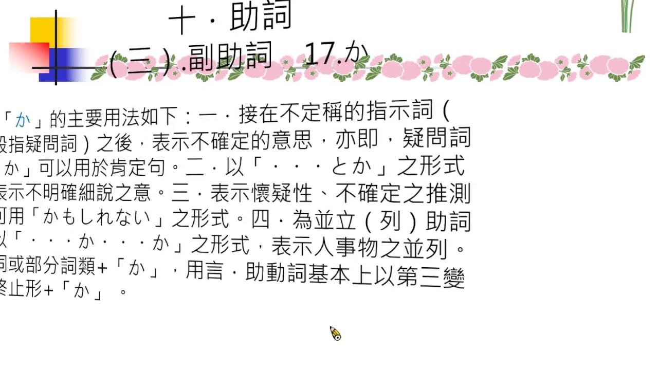 G086日語文法:十助詞(三)副助詞18.「だの」 - YouTube