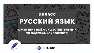 русский язык  3 класс  Изменение имен существительных по числам. Род  Урок 16  Знанио