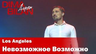 Дима Билан - Невозможное Возможно - Лос Анджелес - Dima Bilan Los Angeles 10.05.2019