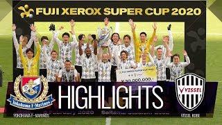 【公式】ハイライト:横浜F・マリノスvsヴィッセル神戸 FUJI XEROX SUPER CUP 2020