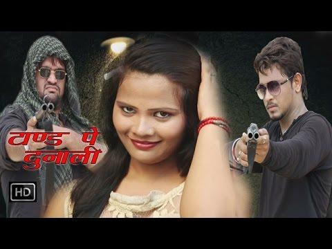 Tand Pe Dunali | Tannu Mannu Kharkhoda, Smita Thakur || टांड पे दुनाली |  | Haryanvi Song: For more videos click | http://goo.gl/xkNjDO Singer & Rapper - Tannu ( 08570000151) Mannu ( 09034319519 ) Album - Tand Pe Dunal  Star Cast - Ajay, Smita, Pawan Music - Nishant Records Directed By - T M Kharkhoda Label - Sonotek Cassettes Contact Person - Mr. Yogesh (08744941024 ),Rajesh ji (09212183335 )  Facebook subscribe  : http://goo.gl/mLL48z Like us:  http://goo.gl/Xz1hcH follow us :  http://goo.gl/JBLsrg mail us - sonotekaudio@gmail.com hariyanvi
