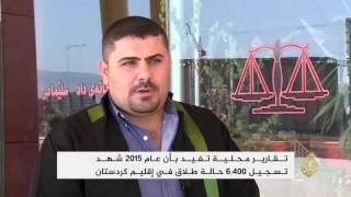 قانون تعدد الزوجات يثير مشاكل بإقليم كردستان