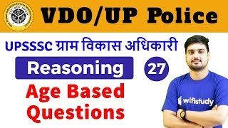 10:00 PM - VDO/UP Police 2018 | Reasoning by Hitesh Sir | Age Based Questions