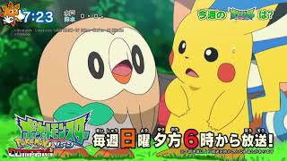 Pokémon: Sun & Moon Series - Episode 097 (Oha Suta Preview)