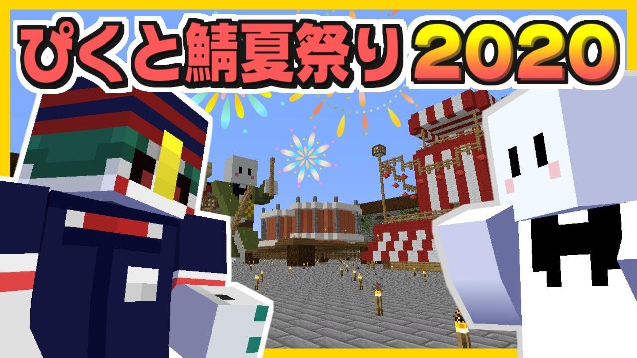 ぴくと鯖夏祭り2020がすぎょい【マイクラ】