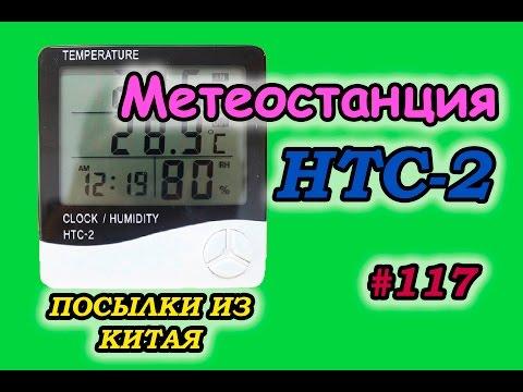 Метеостанция HTC 2