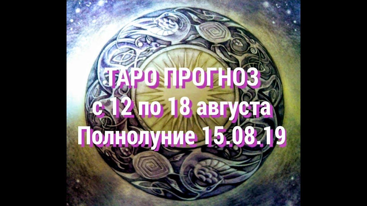 РЫБЫ. Таро прогноз на неделю с 12 по 18 августа 2919. Полнолуние 15.08.19