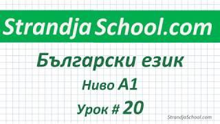 Болгарский язык  Урок 20
