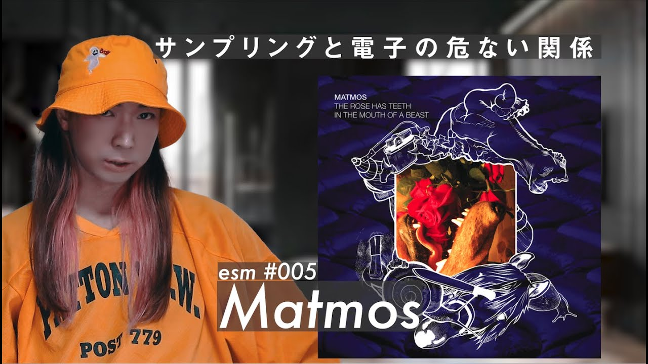 サンプリングと電子のあやしい関係 マトモスのコンセプチュアリズム(esm#005)