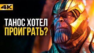 План Таноса не отменить! Мстители не получат 2 раунд.