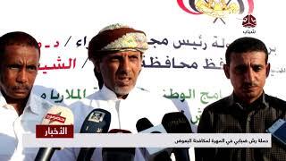 حملة رش ضبابي في المهرة لمكافحة البعوض    تقرير معتز النقيب