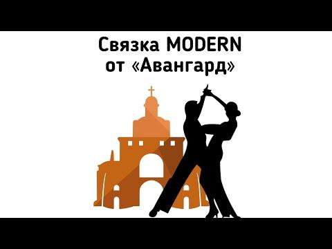 Ансамбль спортивного танца «Авангард» -MODERN