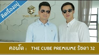 คิด.เรื่อง.อยู่ Ep.315 - รีวิวคอนโด The Cube Premium รัชดา 32 thumbnail