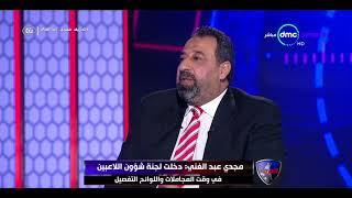 الحريف - مجدى عبد الغنى : أزمة البنطلون كانت الهدف منها