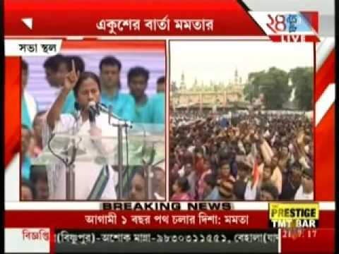 Mamata Banerjee speaks at 21 July rally