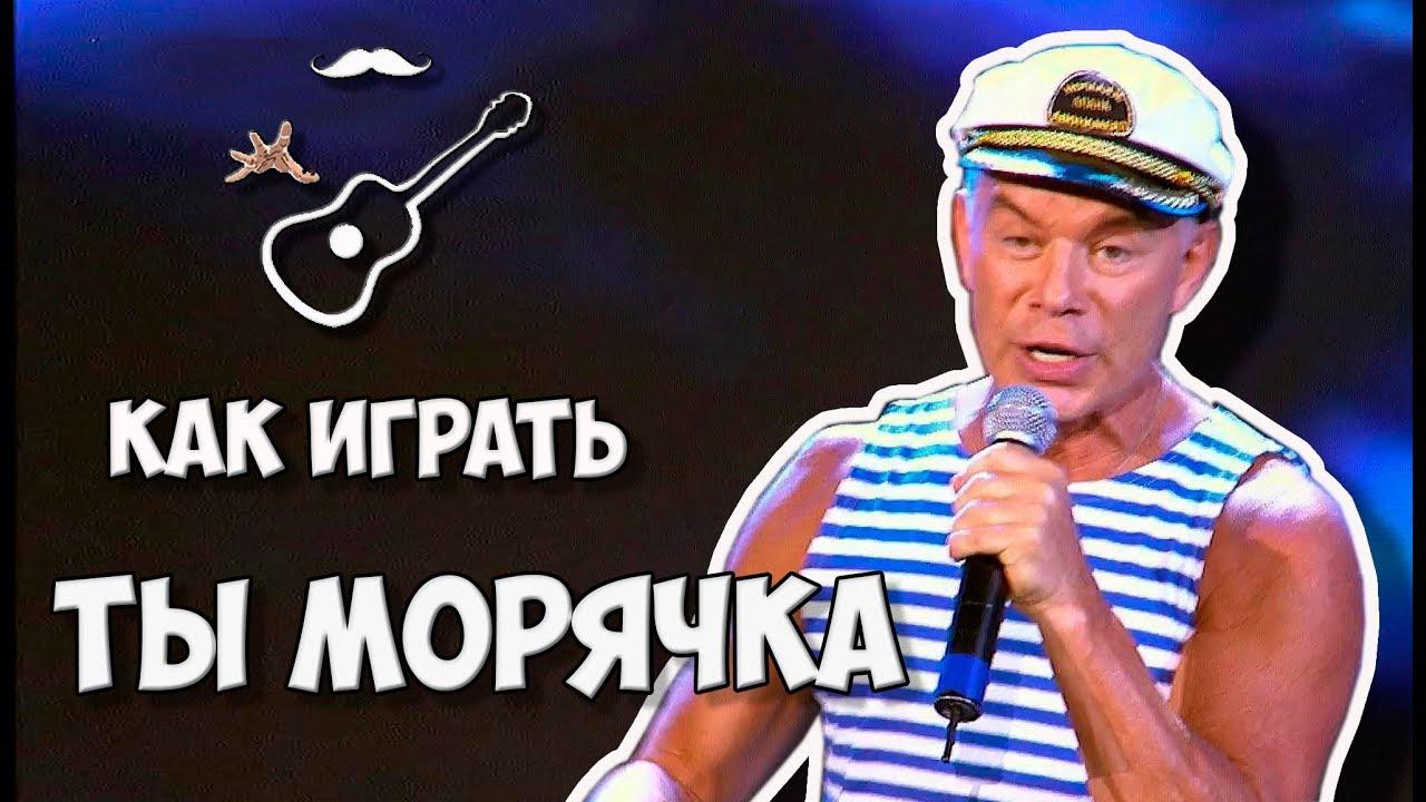 информация аккорды ты морячка я моряк считается достаточно дешево