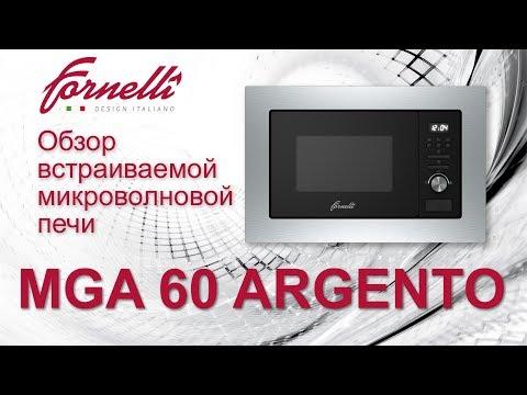 Микроволновая печь Fornelli MGA 60 Argento Inox