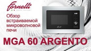 Обзор встраиваемой микроволновой печи MGA 60 ARGENTO от итальянского бренда Fornelli