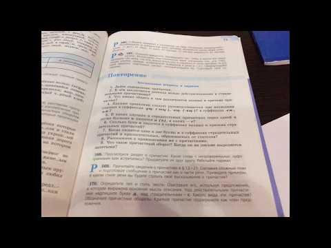 Контрольные вопросы после темы причастия Русский язык 7 класс Ладыженская