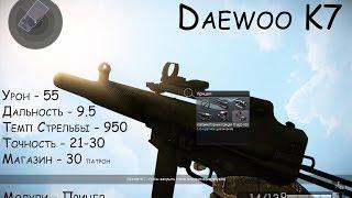 Warface   как выбить Daewoo K7 УРА!