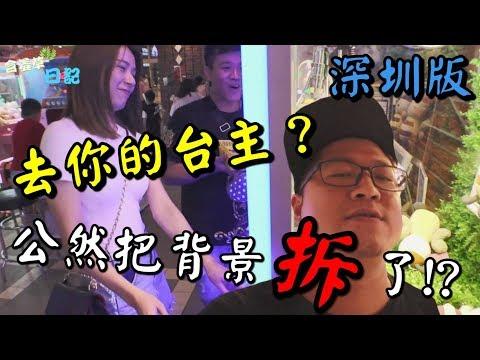 在深圳依然是娃娃機界霸主!夾到差點變去你的台主?!【含羞草日記】#97