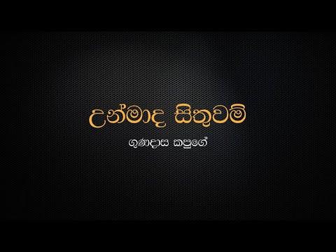 Unmada Sithuwam - Gunadasa Kapuge