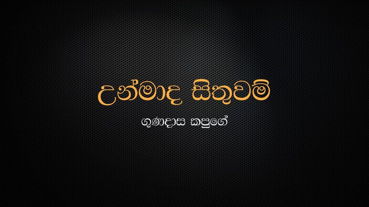 Download Unmada Sithuwam - Gunadasa Kapuge