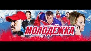 Молодёжка буллиты Россия vs Словакия