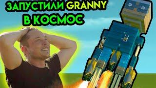 Scrap Mechanic Запустили Granny в космос