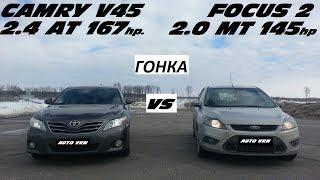 CAMRY 2.4 vs FORD FOCUS 2.0 . ГОНКА !!! ГОРЯЧИЙ ХЭТЧБЕК ПРОТИВ ДИВАНА !!!