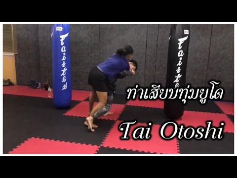 ท่าทุ่มยูโด Tai Otoshi จับแบบ Ippon Seoi Nage โดยครูบุก Buke MMA
