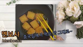 《손쉬운초간단요리 》Menbosha 면보샤//멘보샤 중…