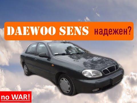 Правда о Daewoo Sens !
