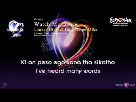 "Loukas Giorkas feat. Stereo Mike - ""Watch My Dance"" (Greece) - [Karaoke version]"