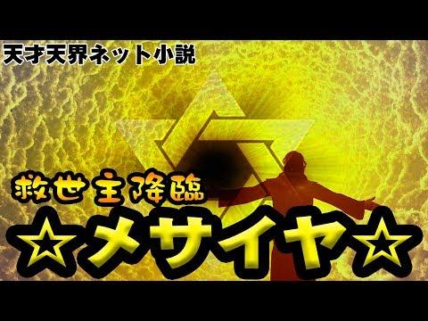 救世主降臨♪☆メサイヤ☆ 天才天界ネット小説