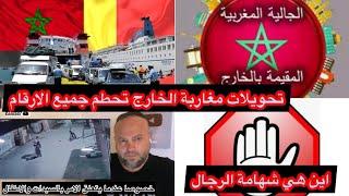 سابقة في تاريخ المغرب تحويلات الجالية المغربية حطمت الارقام القياسية +إعت داء على إمرأة مغربية