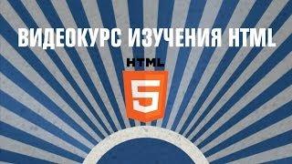 Изучаем HTML - Урок 6 - DETAILS, вставка картинки, аудио и видео на страницу