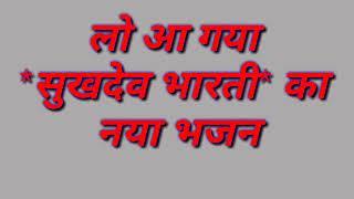 #sukhdev_Bharti_new_Bhajan Sukhdev Bharti New Bhajan 2019
