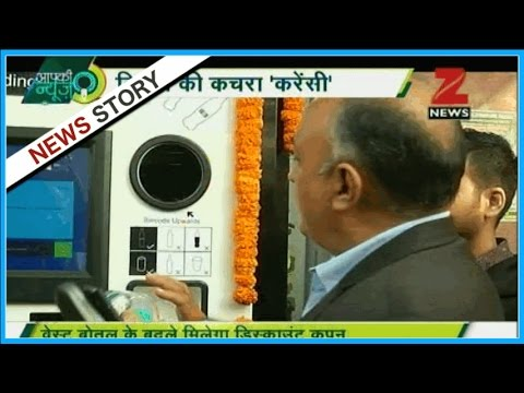 India's first 'Clean India' machine set up in Delhi's Connaught Place