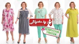 Купить платья для полных женщин (Dress big size) в Интернет магазине Блузка бай / Blyzka.by(, 2017-04-03T16:16:33.000Z)