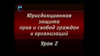Урок 2. Система судебных органов Российской Федерации