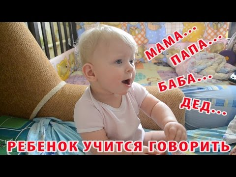 Когда и что делать, если ребёнок не говорит? - Доктор Комаровский