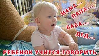Ребенок (10, 11 месяцев) учится говорить ПЕРВЫЕ СЛОВА: МАМА (первое слово), ПАПА И ДРУГИЕ. ПОЗИТИВ!